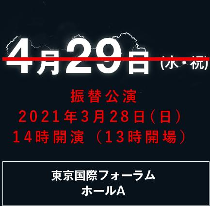 2019年4月29日(水・祝) 東京