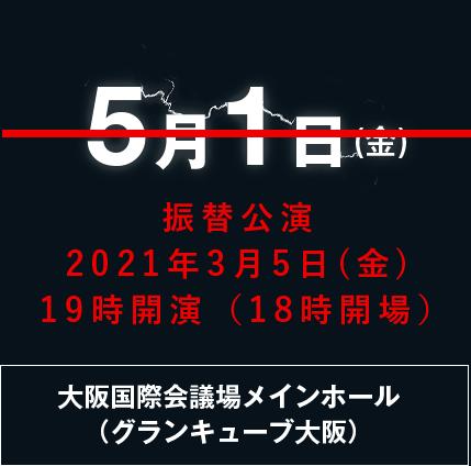 2019年5月1日(金) 大阪