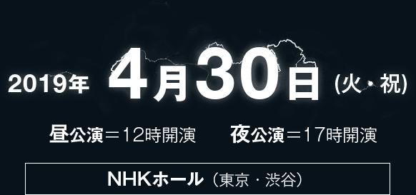 2019年4月30日(火・祝)